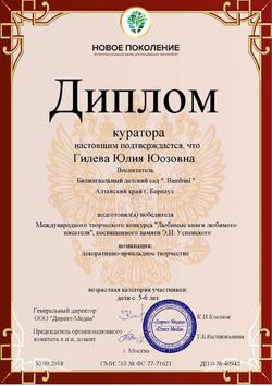 Участие во Всероссийском творческом конкурсе